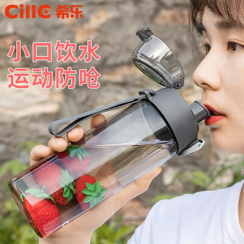 tritan材质,不含双酚A:一键开盖小口饮:620ml 希乐 便携运动水杯