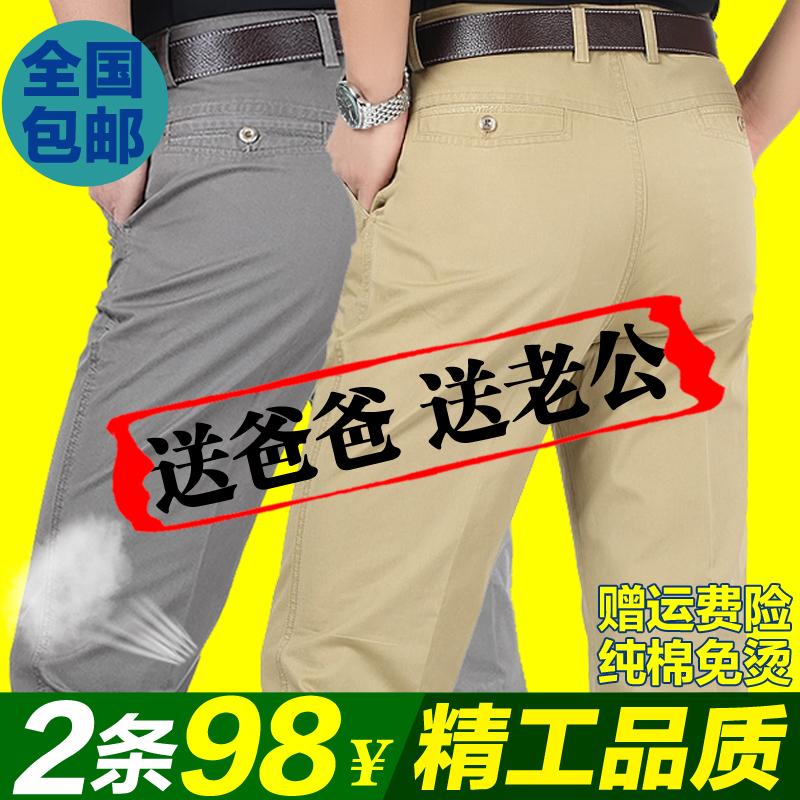 夏季薄款中年男士中腰休闲裤纯棉高腰大码父亲裤商务直筒爸爸长裤