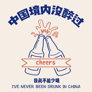 【新品特价】中国境内没喝醉过t恤 喝酒专用 沙雕朋友的网红t恤