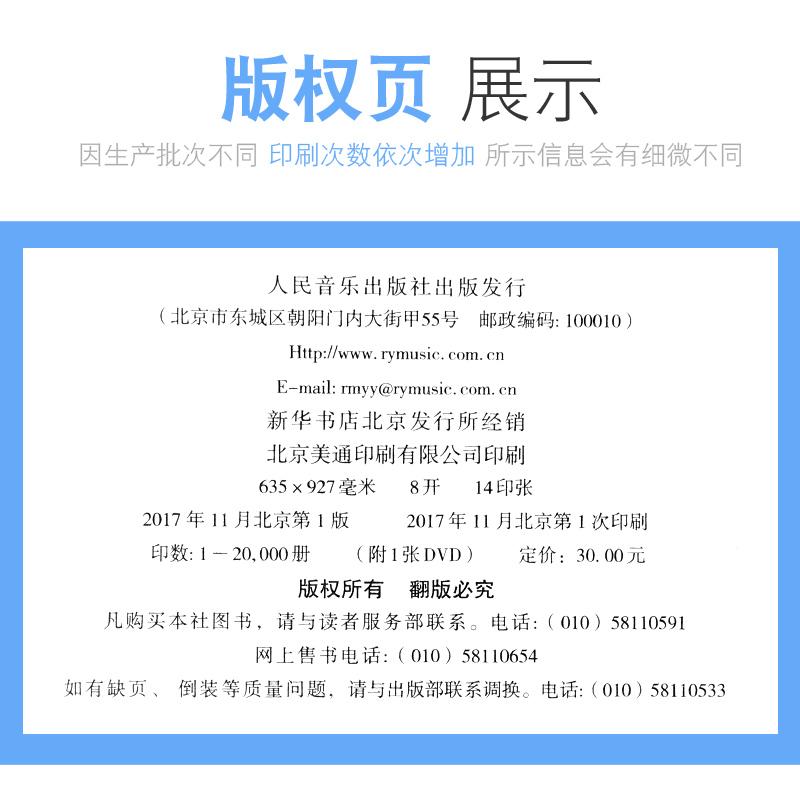 级电子琴考级教材书电子琴考级第五套中国音协电子琴考级 3 1 级电子琴考级书 3 1 正版全国电子琴演奏考级作品集第五套