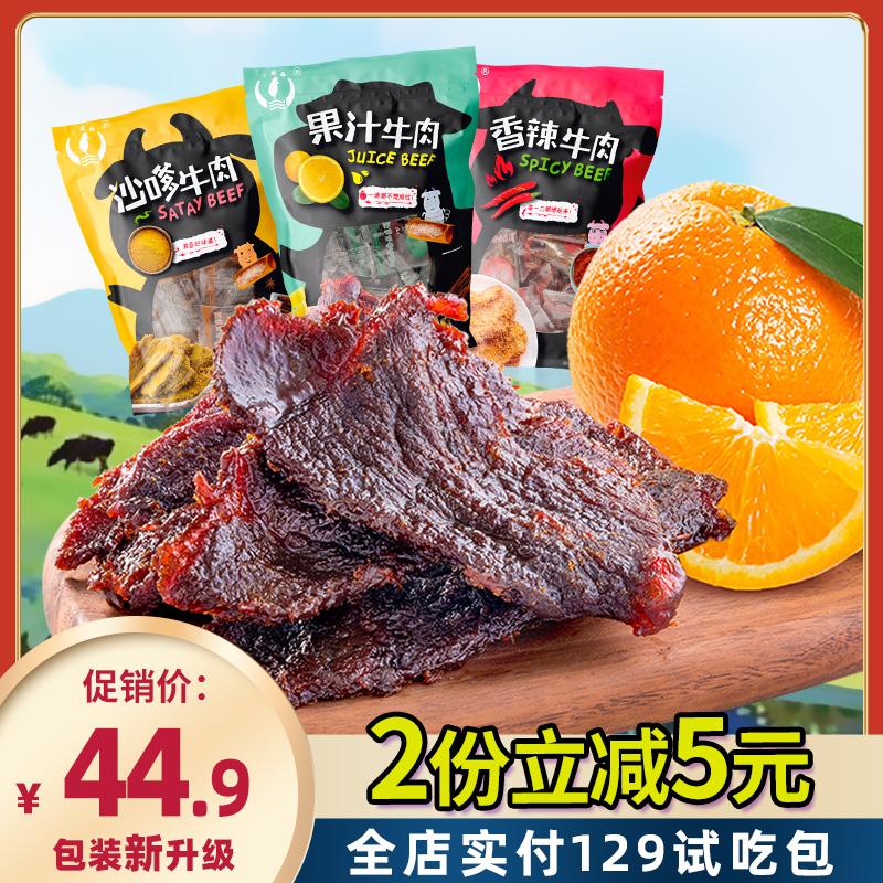 上海小辣椒果汁牛肉干250克香辣沙嗲手撕牛肉干特产零食小吃散装