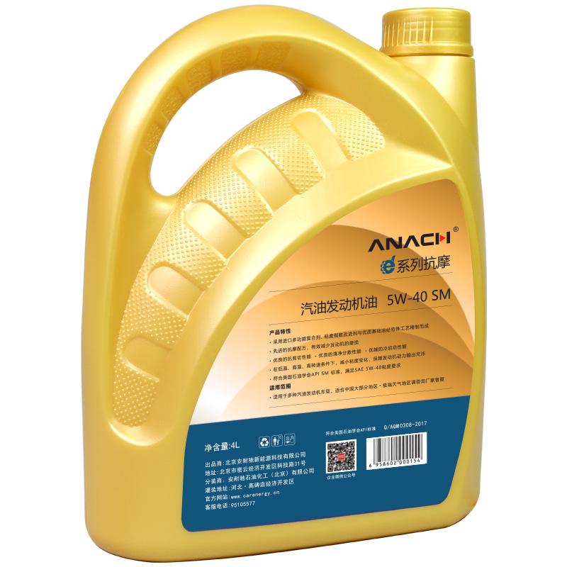 安耐驰道坦机油SM5W-40 4L全合成机油发动机汽油机油 ANACH系列