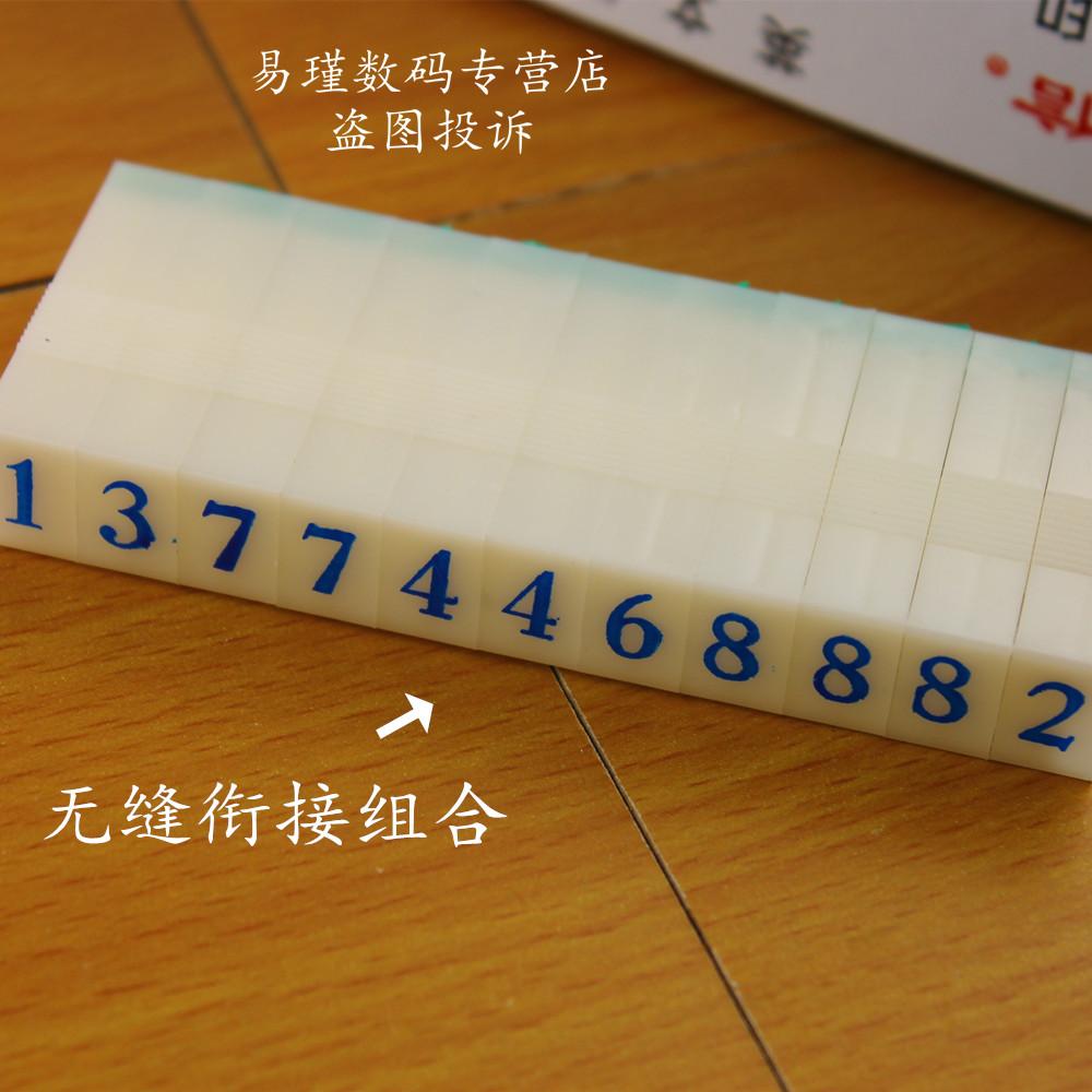 数字章0-9活字组合编码章可调日期价格印章手机号码年月日字母章