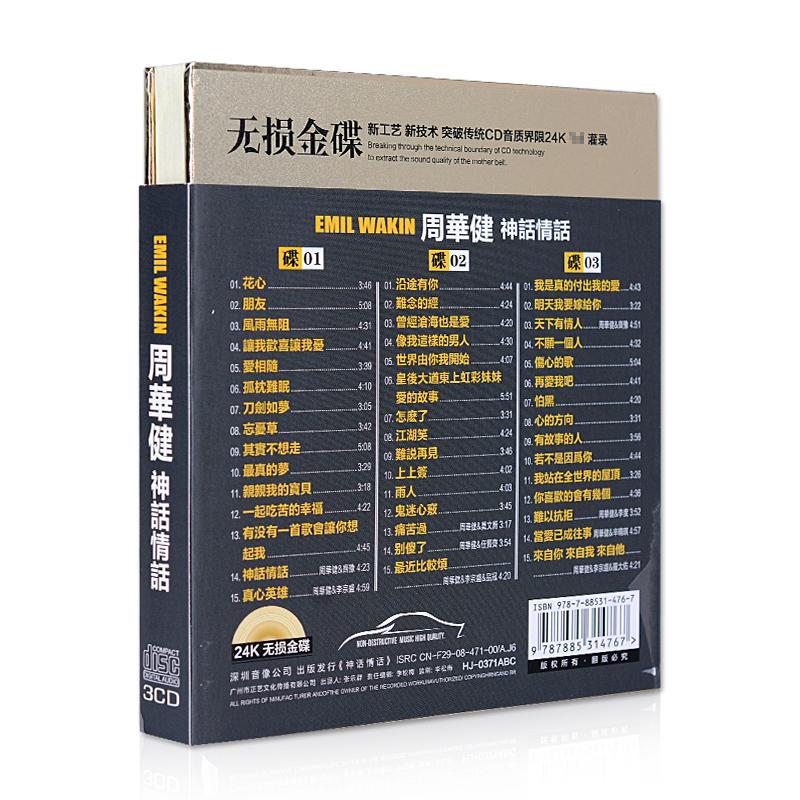 正版周华健cd专辑 流行老歌经典怀旧歌曲无