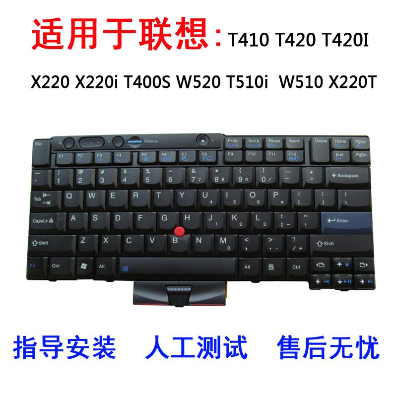 Thinkpad 聯想T410鍵盤T420 T520 X220 X220i T400S W520 T510i T510 W510 X220T T420I鍵盤X120E X100E X120