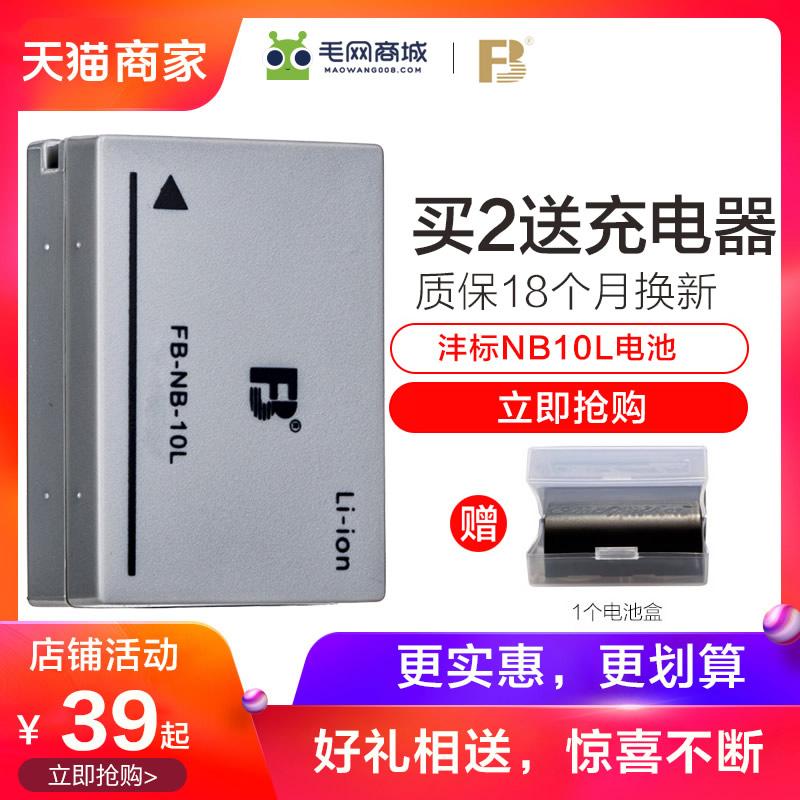 灃標NB-10L電池買兩個送充電器G1X G3X G16 SX40 SX50hs SX60hs NB10L canon適用佳能g15相機電池