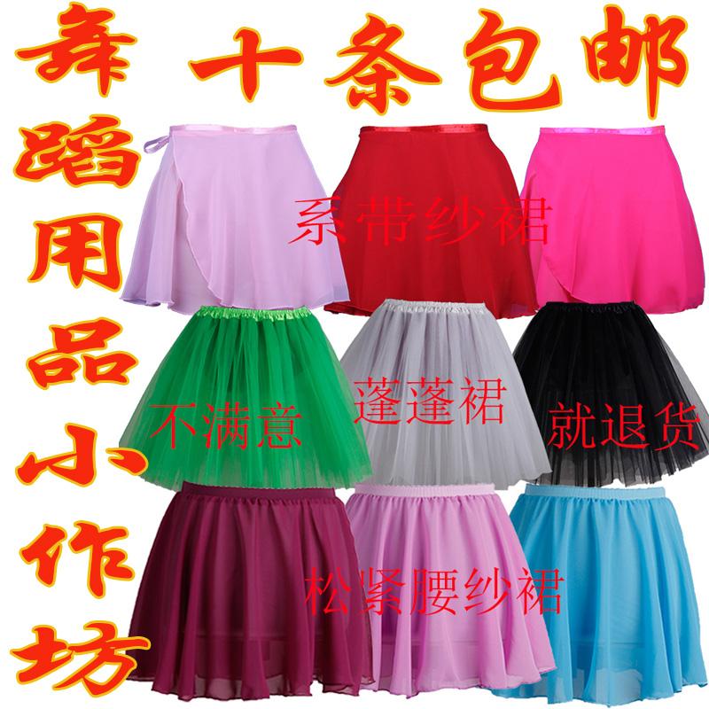 [淘寶網] 舞蹈練功裙一片裙紗裙芭蕾舞體操服教師紗裙蓬蓬硬紗裙鬆緊腰紗裙