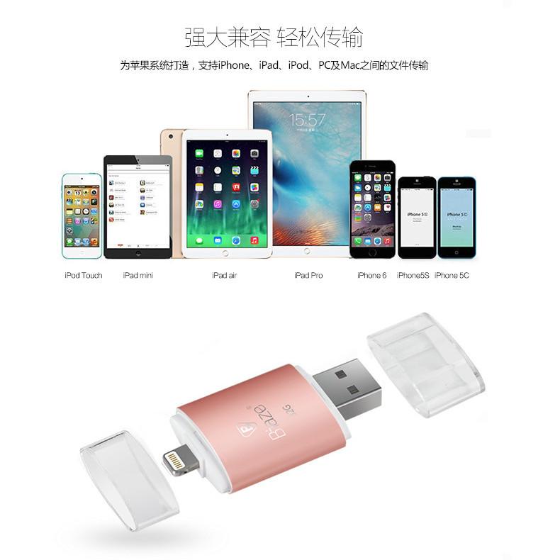 8X 优盘 iPhone7 内存扩容器电脑两用 iPad 外接 64g 盘 U 手机 6s 苹果 Biaze
