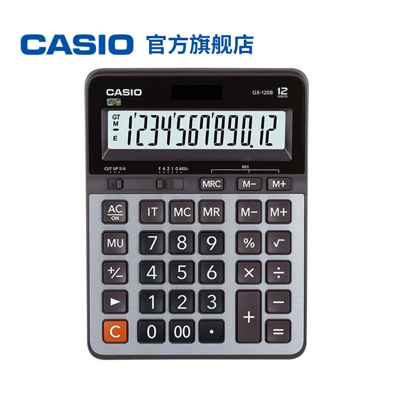 Casio/卡西欧旗舰店商务办公型计算器GX-120B大屏防震电子计算机