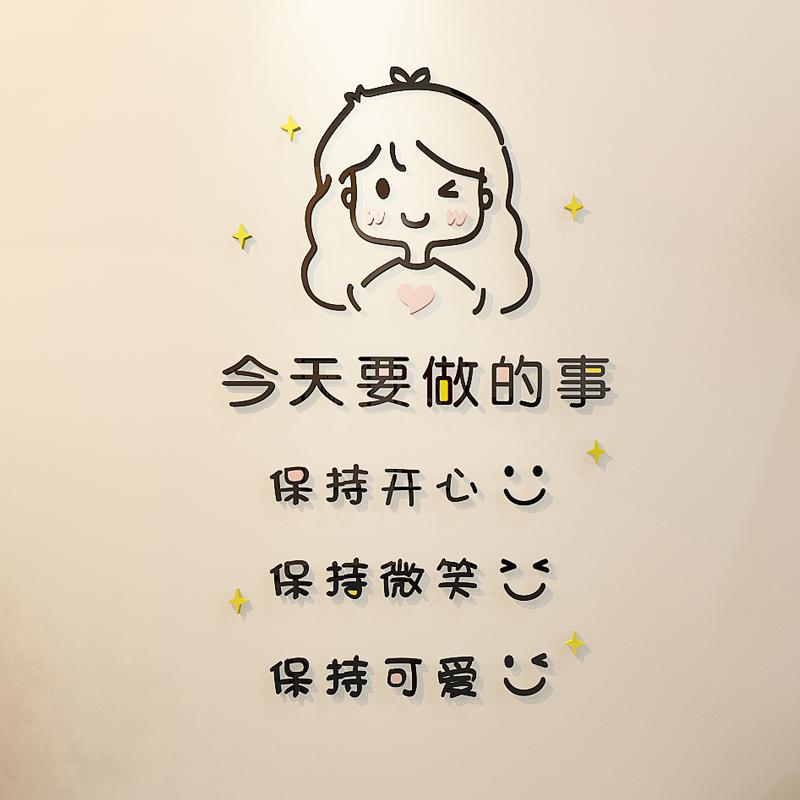 網紅貼紙3d立體女生溫馨臥室宿舍床頭墻貼畫3d立體少女心房間裝飾