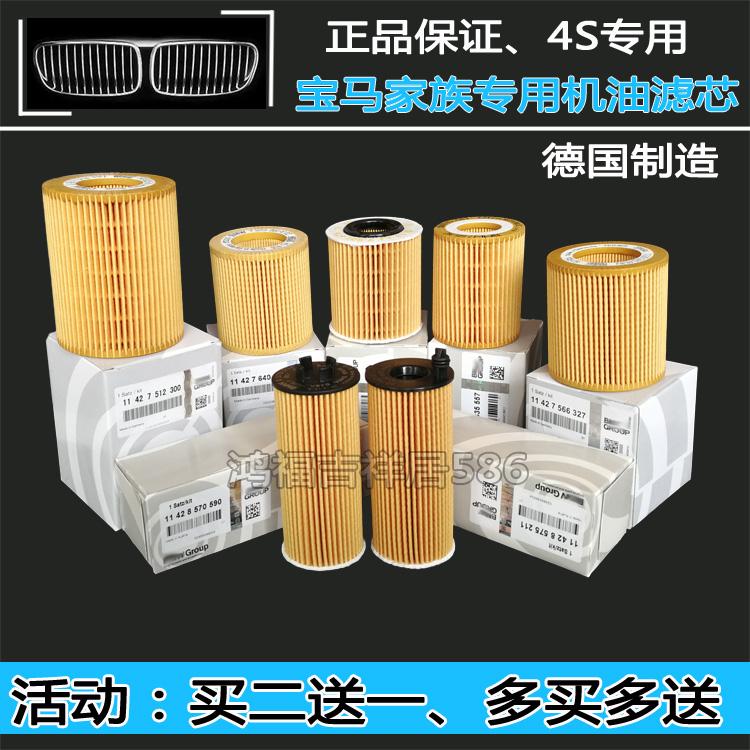 适配宝马新5系3系 B48 X1 X3 X5 528 525LI 320LI 机油滤芯格原装