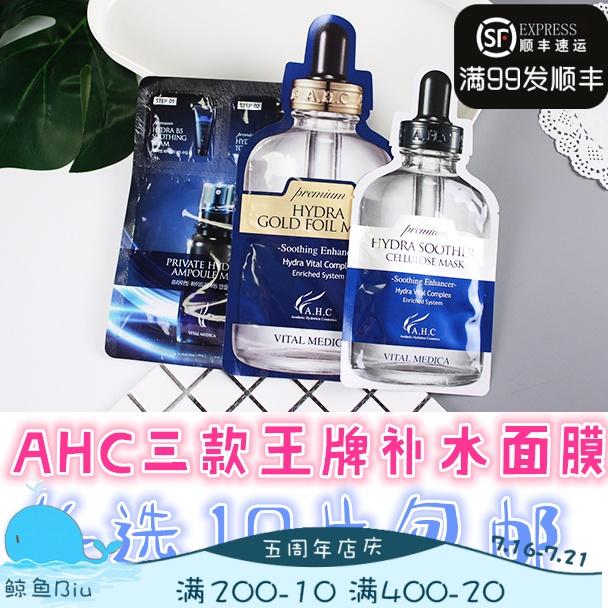 10片包郵韓國AHC面膜B5玻尿酸精華液透明質酸4代保溼黃金錫紙