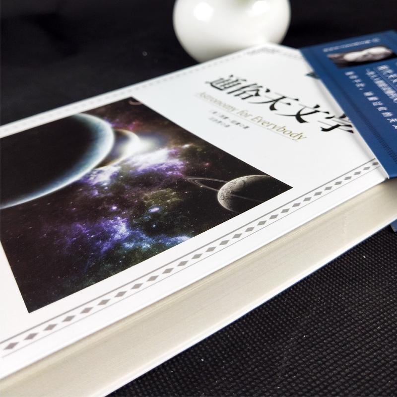 现代天文学经典地球科学宇宙科普书籍 美国经典天文学巨著探索宇宙奥秘 西蒙纽康著经典插图版 正版世界经典科普读本通俗天文学