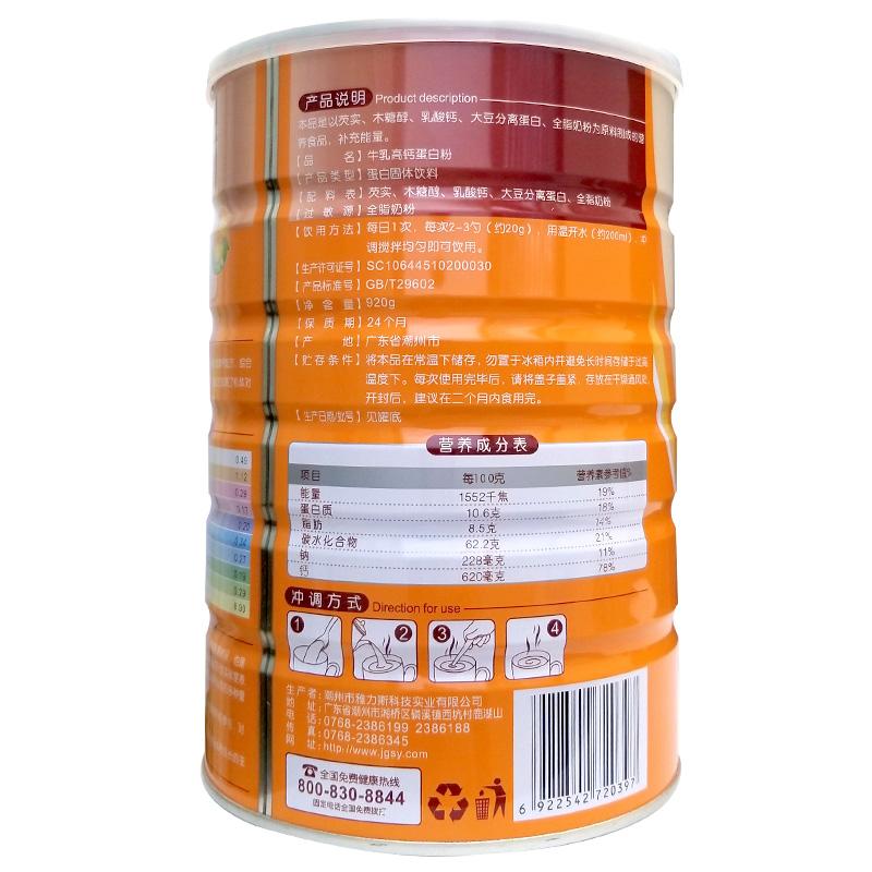 雅力斯牛乳高钙蛋白粉(青少年儿童型) 920g/罐
