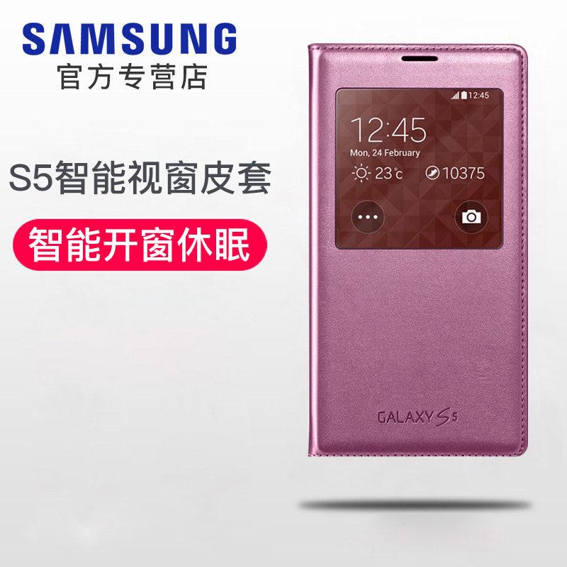 三星S5原裝手機殼翻蓋皮套手機套 galaxy s5手機殼 智慧開窗休眠