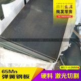 65Mn spring steel plate manganese steel high elastic quenched thin hard material annealed soft medium plate 0.5 1 2 3 4-60