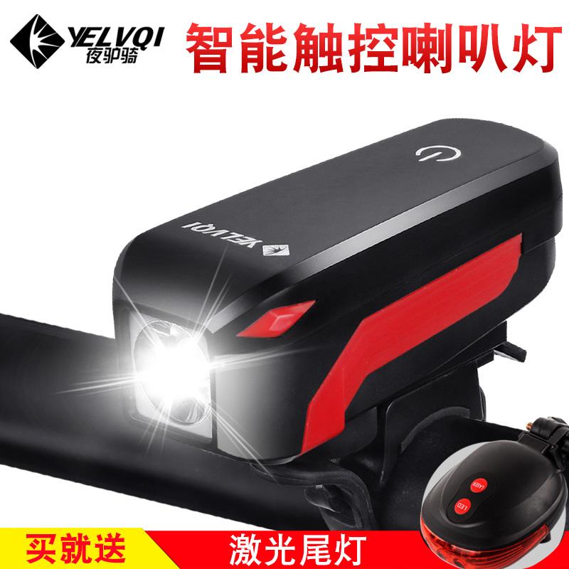 自行车灯山地车前灯尾灯强光手电筒USB充电喇叭铃铛骑行装备配件