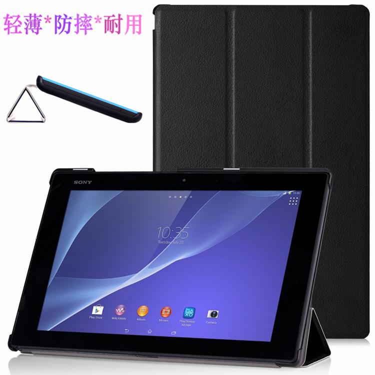 索尼Xperia Tablet Z2平板保護套SGP541/511/512CN超薄保護殼皮套
