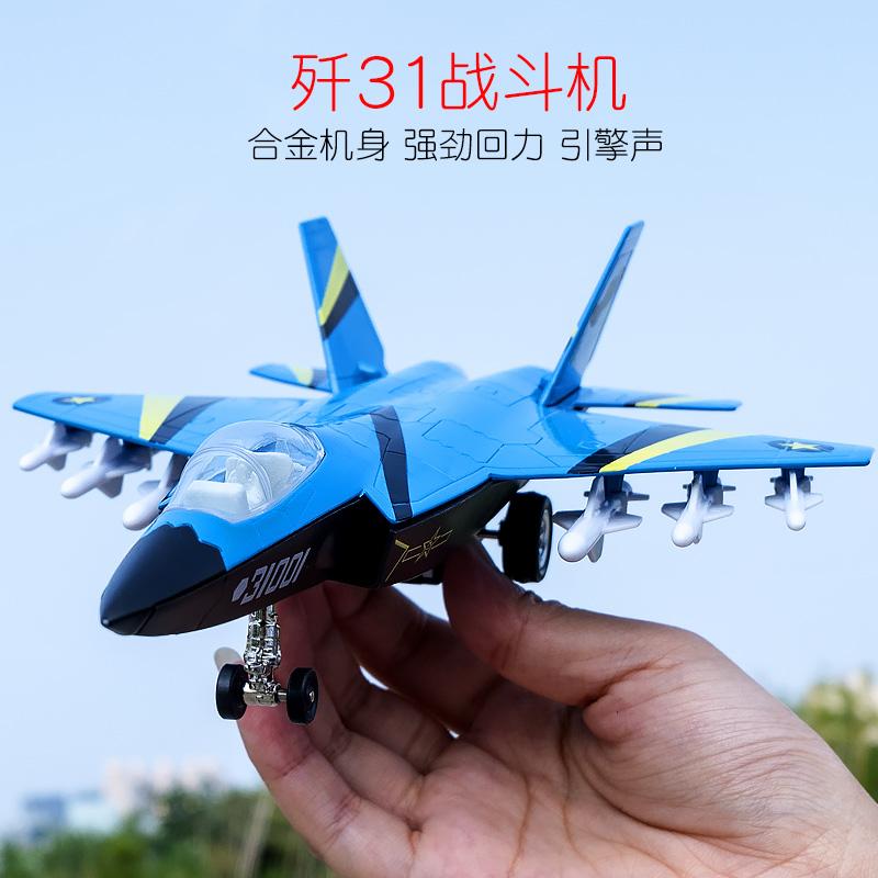 卡威合金飞机模型 彩珀歼十一战斗机儿童玩具歼灭战机隐形轰炸机