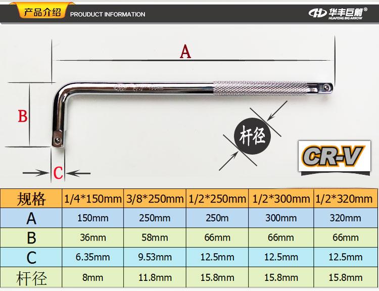 华丰巨箭 1/4 3/8 1/2 加长杆接杆 套筒L型扳手套筒杆弯扳杆