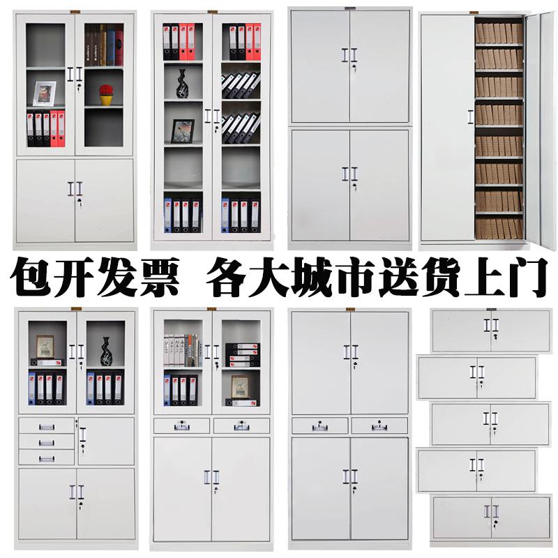 鋼制文件柜鐵皮柜辦公室檔案柜資料柜玻璃抽屜憑證柜帶鎖 A4 貴陽