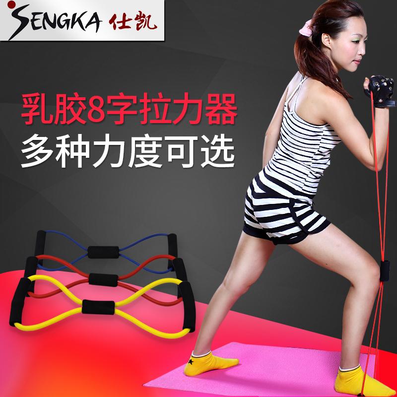 仕凱8字拉力器 乳膠擴胸器拉力器瑜伽拉力繩健身器材彈力繩臂力器