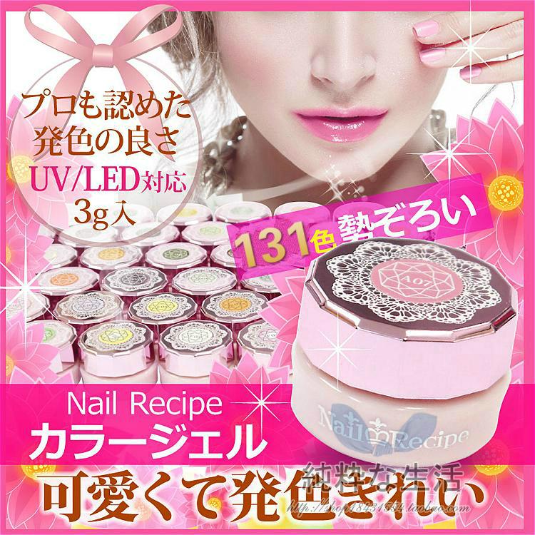 現貨 日本【Nail Recipe】新版131色 美甲光療彩膠 指甲油 pretty