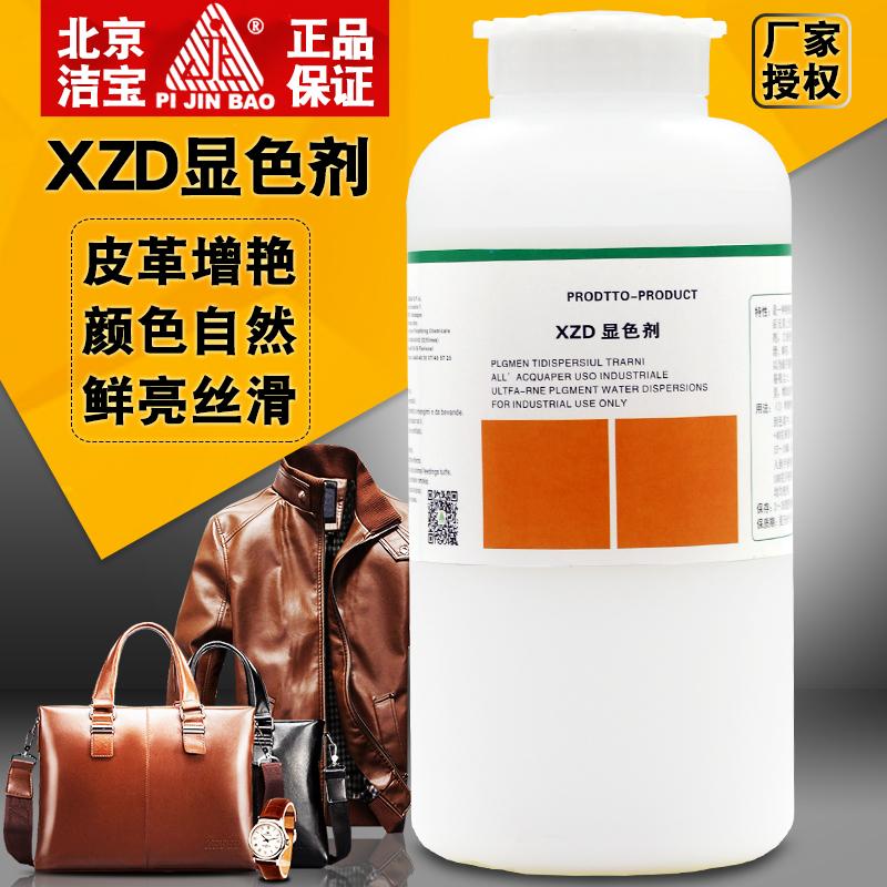 北京潔寶顯色劑皮革護理劑皮革化料進口增豔光亮劑皮衣保養手感劑