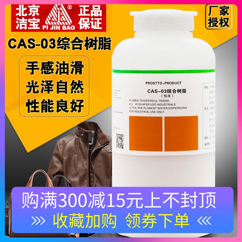 正品北京潔寶綜合樹脂皮鞋上色翻新成膜劑皮具皮衣補色色膏稀釋劑