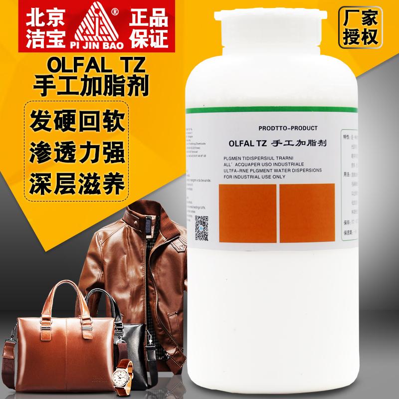 北京潔寶手工加脂劑皮衣皮包水洗變硬柔軟化劑皮鞋風乾脫脂回軟劑