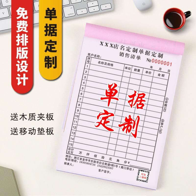 单据定做二联三联销售销货清单送货单订单本发货收据出库印刷定制 - 图0