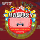 Lucky Big Wheel lottery draw software anniversary festival custom turntable turntable controlled prize draw procedure