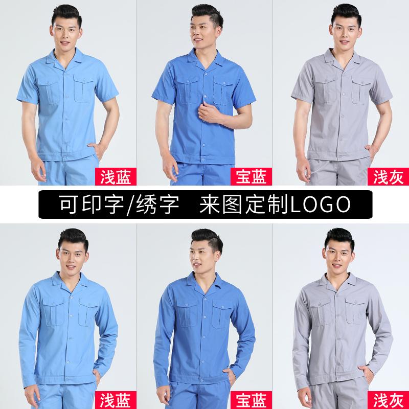 夏季工作服套装男女薄款短袖长袖车间厂服夏天工人劳保服上衣定制