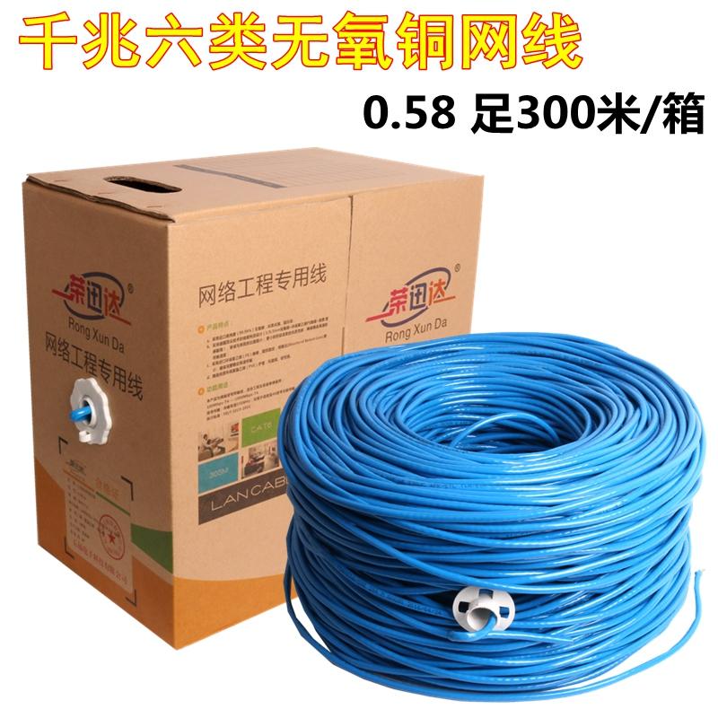 包邮六类全铜千兆网线 无氧铜屏蔽六类网线 千兆网络线缆 足300米