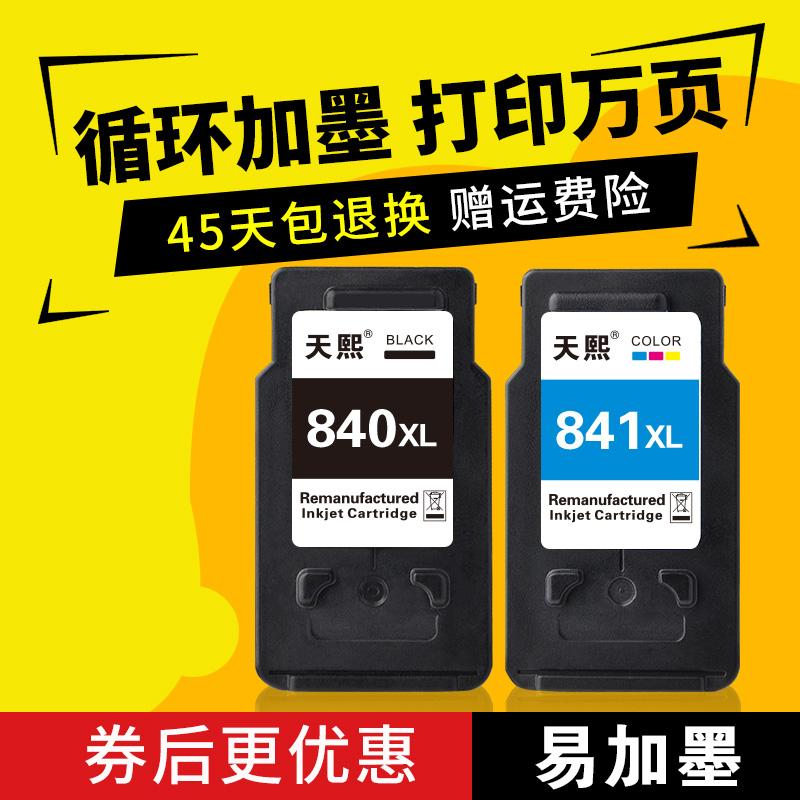 天熙适用佳能PG840墨盒 连供CL841 MG3580 3680 3180 MX398 378 458 478 528 538打印机黑彩墨盒