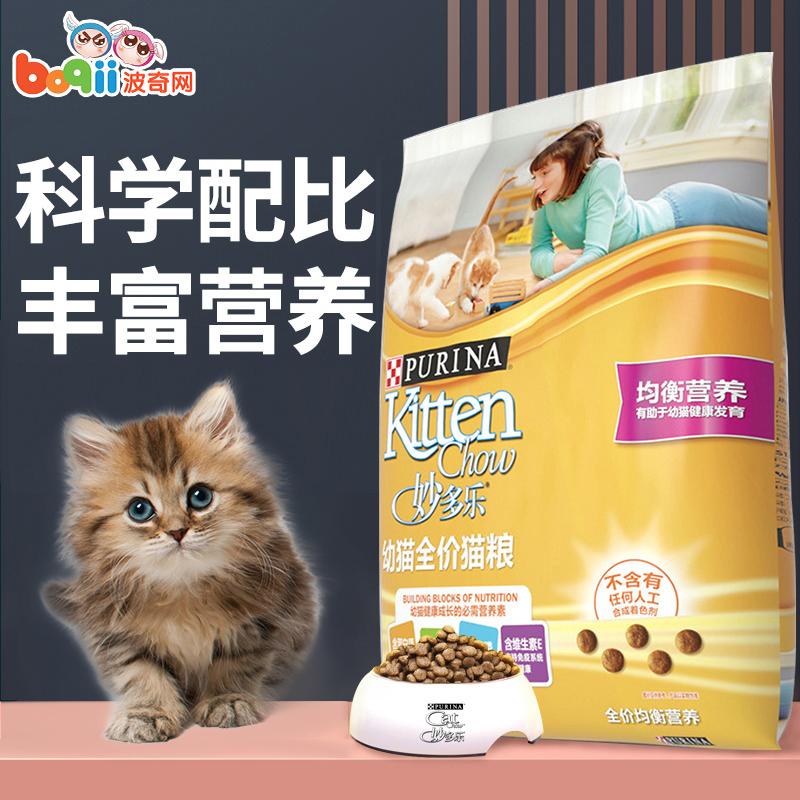 波奇网宠物猫粮妙多乐全价幼猫粮10kg猫奶糕20斤装包邮营养增肥优惠券