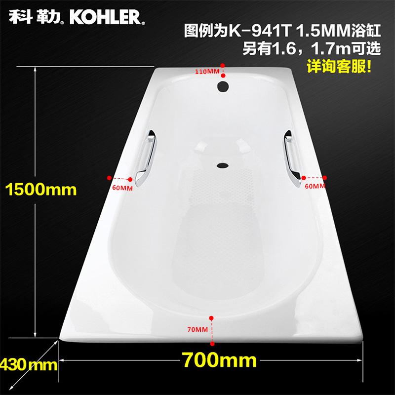 家用大人浴缸 940T 941 K 米嵌入式铸铁浴缸 1.5m1.61.7 科勒浴缸索尚