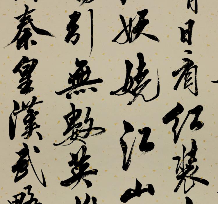 毛泽东诗词沁园春雪书法作品名家真迹定制办公室客厅字画书画装裱