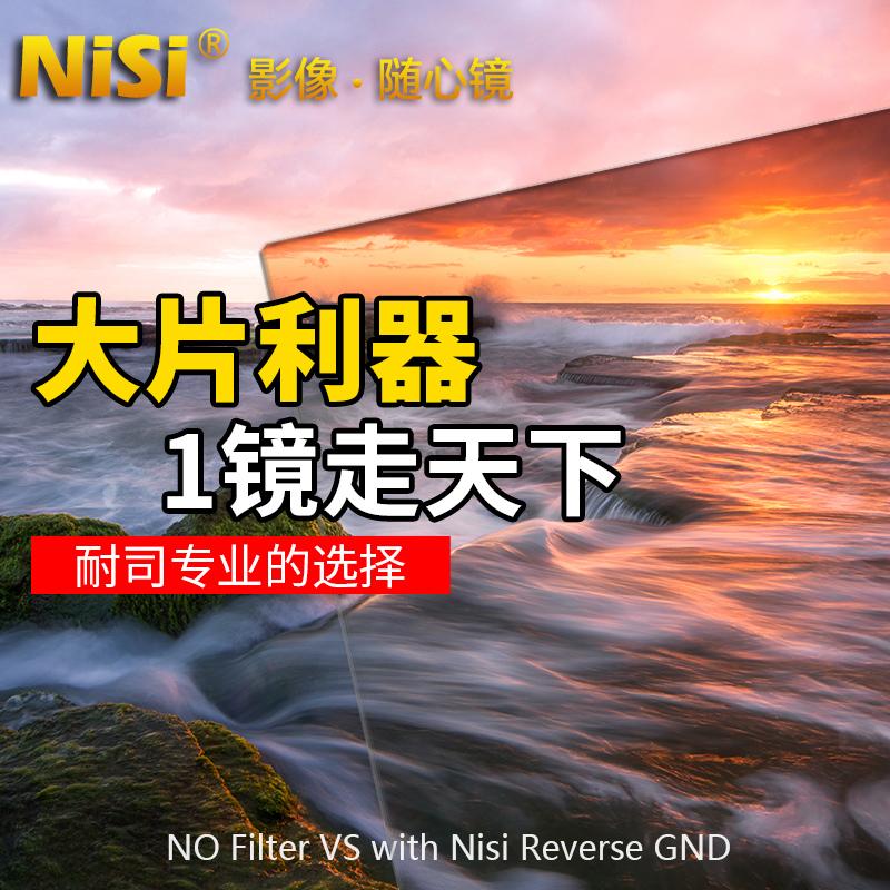 nisi耐司方形中灰渐变镜 GND0.6 0.9 1.2 软硬反标准滤镜套装 100x150mm微单  单反相机支架插片滤镜风光摄影