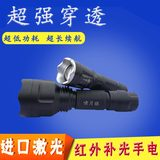 Xiaoyue wolf laser infrared flashlight 5W850 3W940 night vision device fill light flashlight focusing infrared flashlight