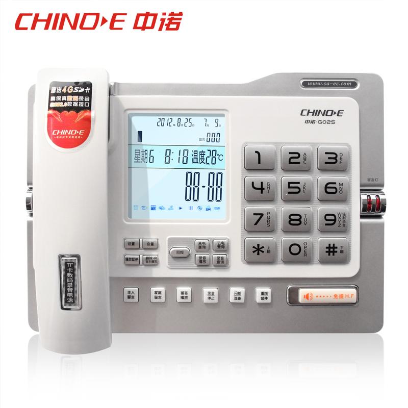 中诺G025B 通话 录音电话机 座机 自动录音 赠4GB SD卡