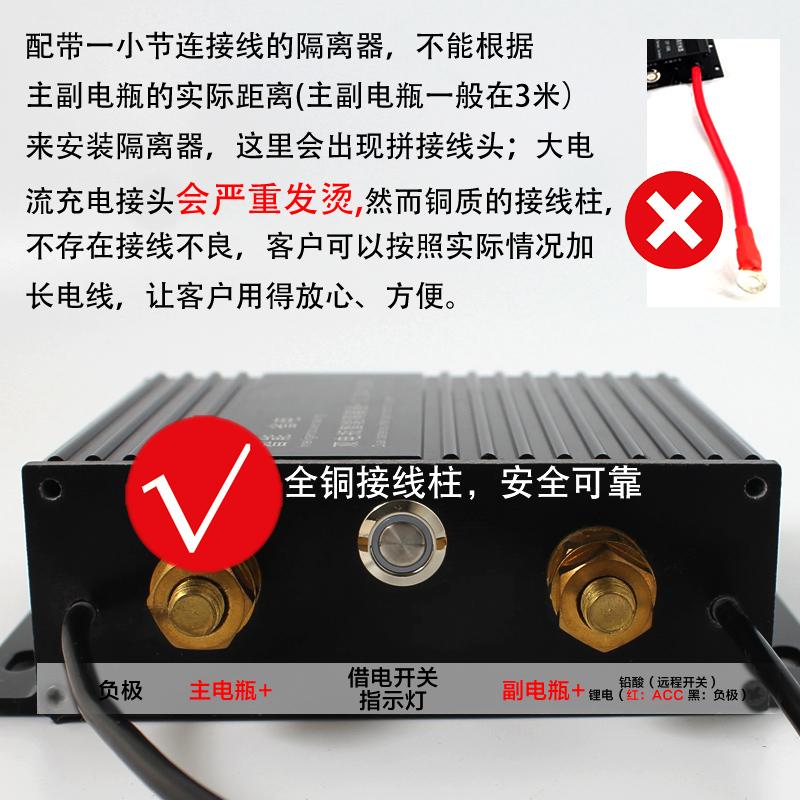 铅酸锂电通用电池蓄电池隔离器 150A 汽车房车配件双电瓶智能隔离器