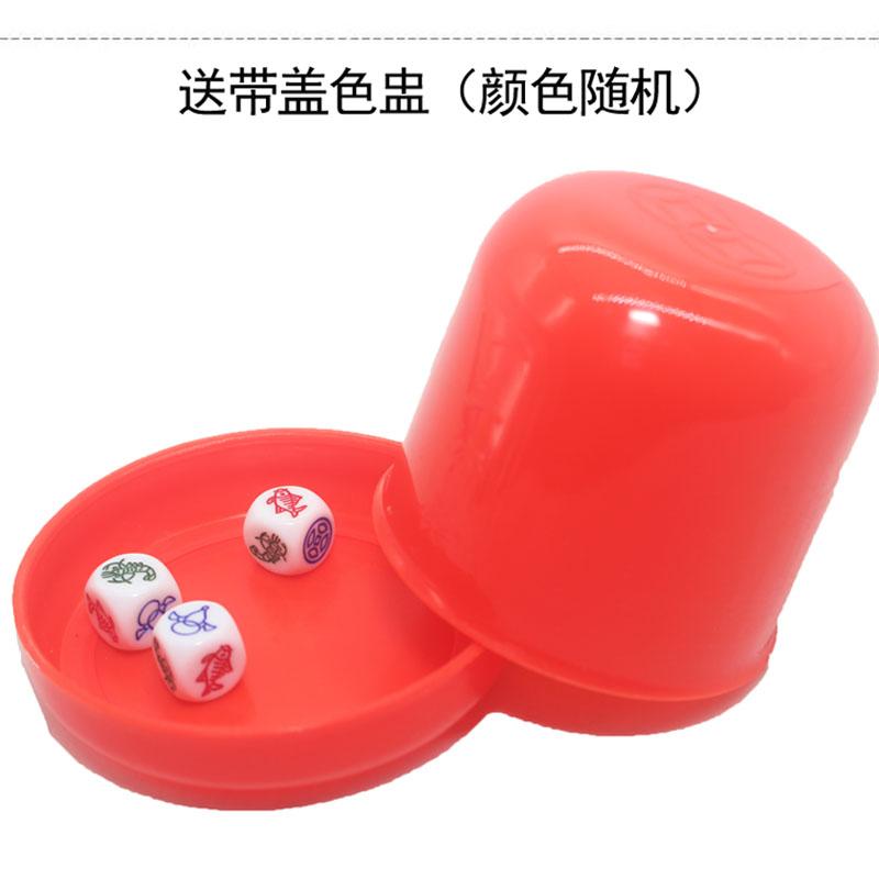 防水鱼虾蟹色子套装情趣骰子筛子含图纸聚会童年怀旧送色盅