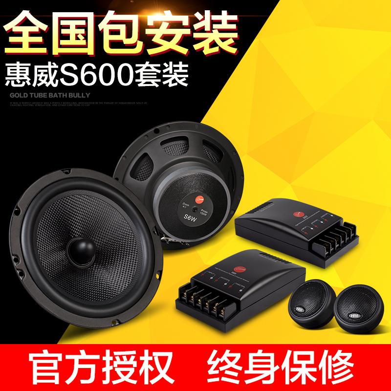 惠威汽车音响F1600II6.5寸两分频套装喇叭同轴车载高音低音MKIII