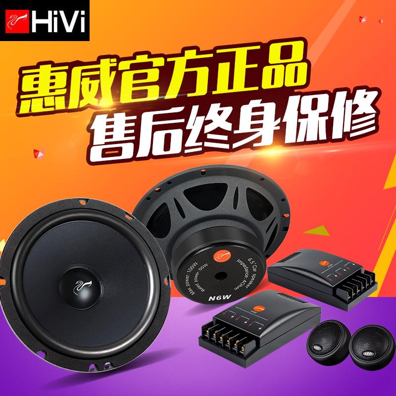 寸两分频套装同轴喇叭高音头低音炮无损 F1600II6.5 惠威汽车音响