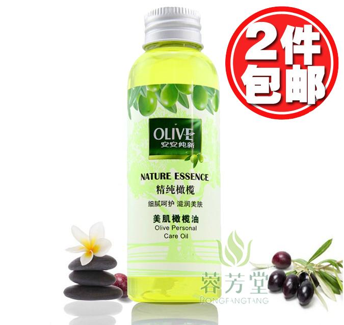 2瓶包郵 安安精純美肌橄欖油100ml 保溼滋潤護髮護膚按摩卸妝正品