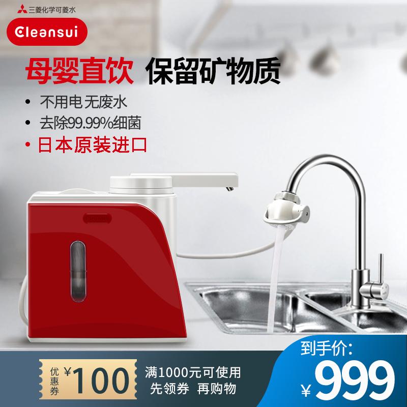 日本三菱廚房淨水器家用直飲廚上式前置過濾器臺上淨水機Q602/601