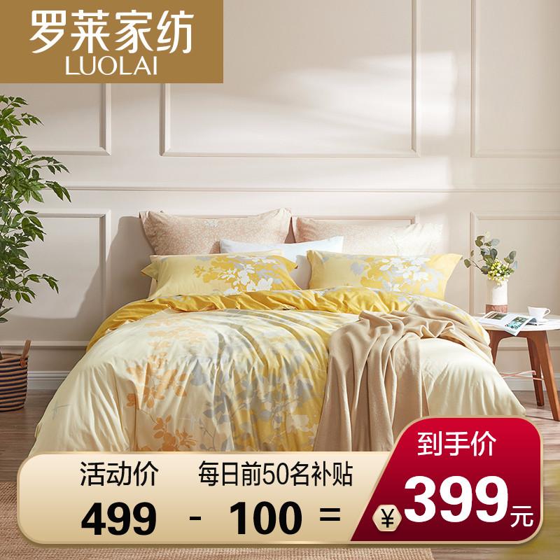 羅萊家紡純棉床上用品四件套全棉1.5米1.8m床單雙人床套件200*230