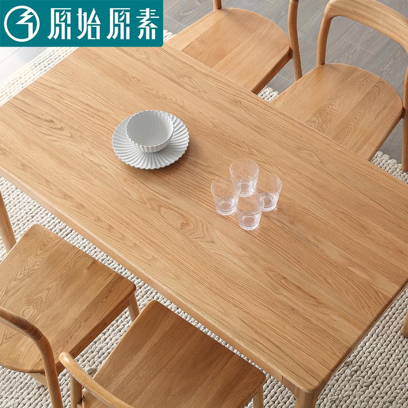 原始原素全实木餐桌椅组合北欧现代简约橡木饭桌子餐厅家具A7111