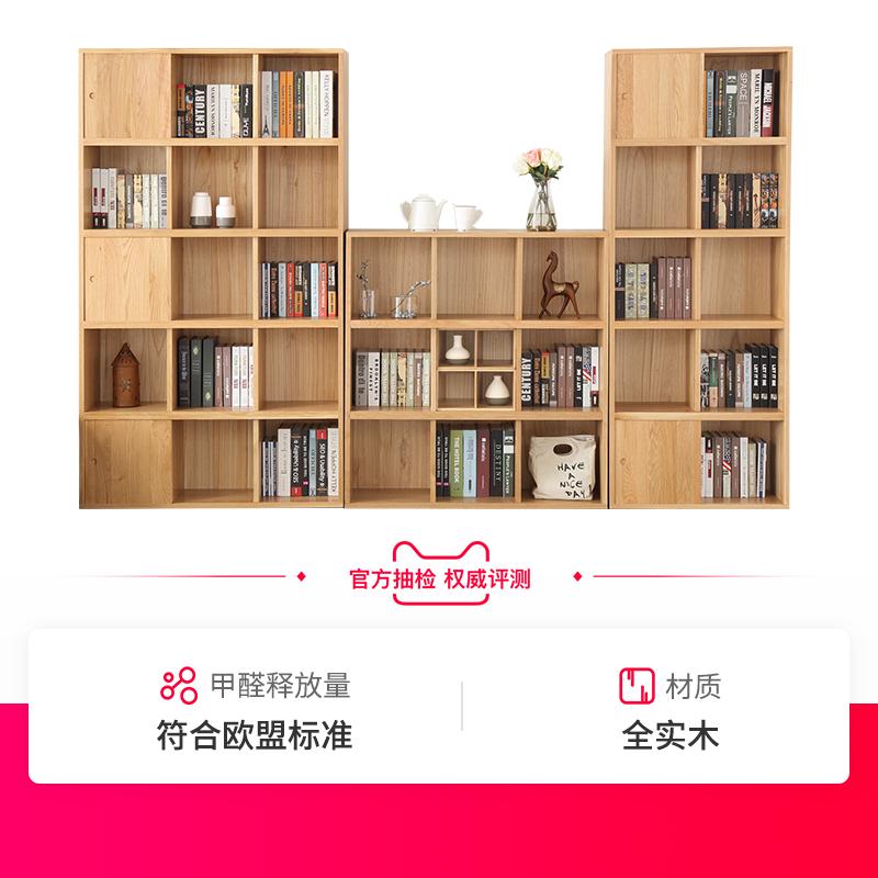 原始原素全实木书架组合书柜简约现代北欧橡木置物架展示柜收纳架